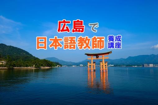 広島で日本語教師養成講座