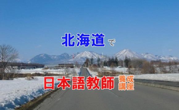 北海道で日本語教師養成講座
