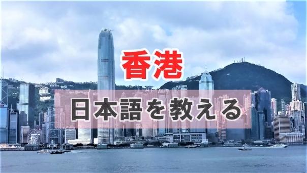 香港で日本語教師養成講座