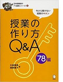 日本語授業の作り方