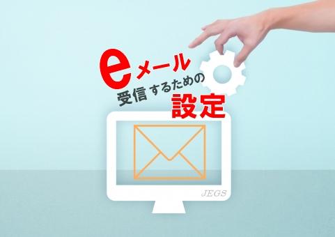 Eメールの受信設定