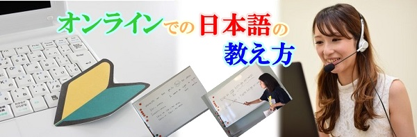 how-to-teach-japanese-online