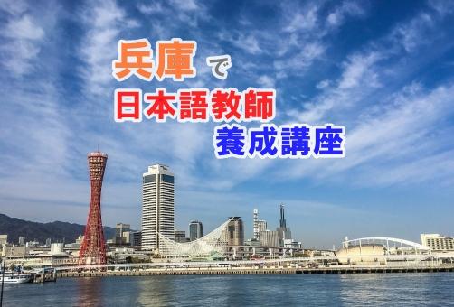 兵庫で日本語教師養成講座