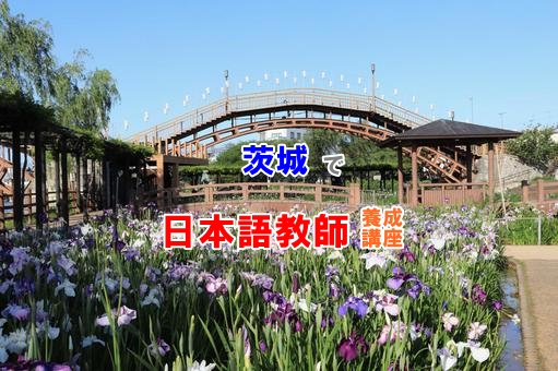 茨城で日本語教師養成講座