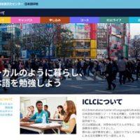ICLC東京日本語学校
