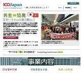 ico-japan