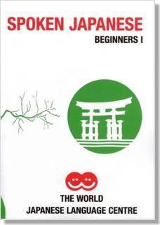 SpokenJapanese表紙