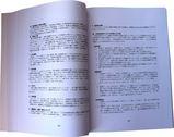 日本語教育全書見開き