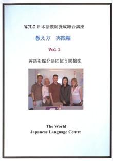 日本語教師養成講座英語を媒介語に使う間接法