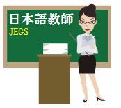 教壇に立つ日本語教師