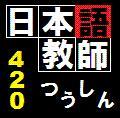 日本語教師養成講座420時間