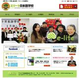 www.eliteschooljapan.com