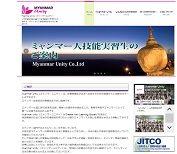 ヤンゴンで日本語教師募集