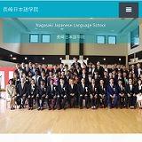 長崎日本語学院