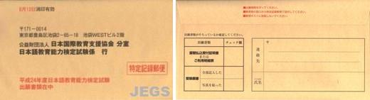 受験願書提出用封筒 表裏