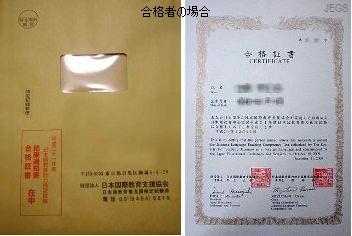 検定合格者通知封筒と合格証書