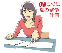夏の日本語教師計画