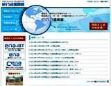 www.ena-kikoku.com