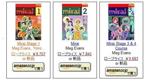 日本語の教科書MIRAI