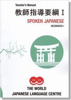 日本語教師指導要綱表紙