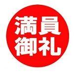 満席の日本語教師講座