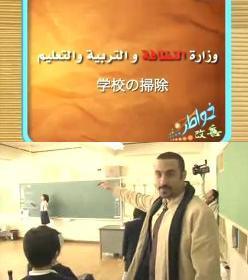 アラブでの日本紹介TV改善