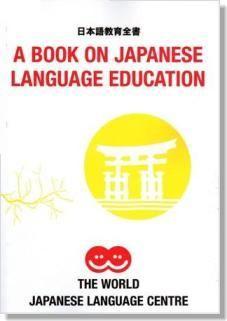 日本語教育全書表紙