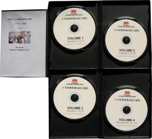 DVD教材4枚