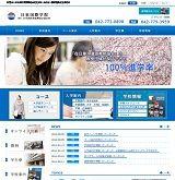 橋本で日本語教師募集