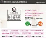 大阪で日本語教師募集