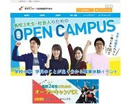 岡山で日本語教師募集