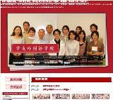中国 日本語教師 募集