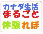 カナダ日本語教師体験日記