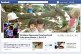 www.facebook.com/BrisbaneJapanesePreschool