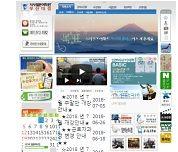 韓国釜山で日本語教師