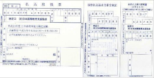 検定受験料振替払込請求書兼受領証