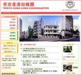 www.teikyo.edu.hk