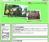 greenwichkokusaigakuen.blogspot.jp