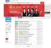 韓国 釜山で日本語教師募集