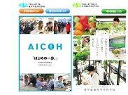 神戸で日本語教師募集