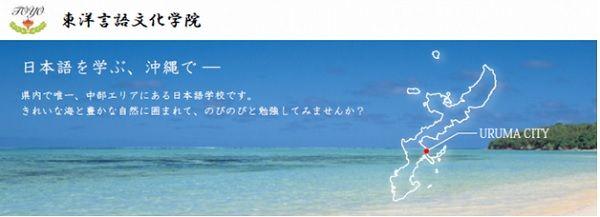 沖縄の日本語学校