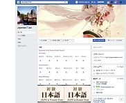 オンライン日本語教師