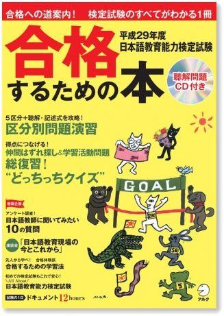 アルク 平成29年度 日本語教育能力検定試験 合格するための本