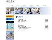 香港で日本語教師募集