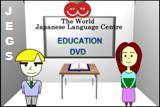 実践DVD