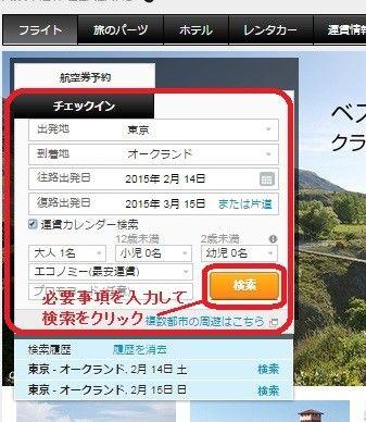 AIR NZチケット取得方法1