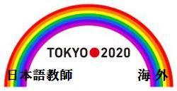 日本語教師で架け橋に
