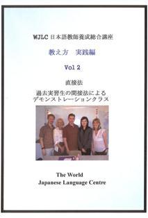 日本語教師養成講座過去実習生デモンストレーション