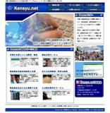 kensyu.net
