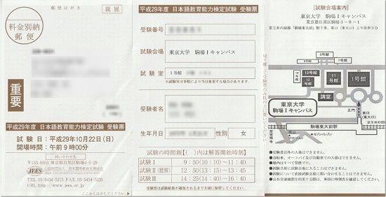 検定受験票